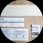 【WEB内覧会プラスvol.6】シンプルなボックス階段を無印良品の壁に付けられる家具でDIY!!子供も大喜びのディスプレイスペースに。(前編)