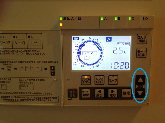 床暖房温度設定5