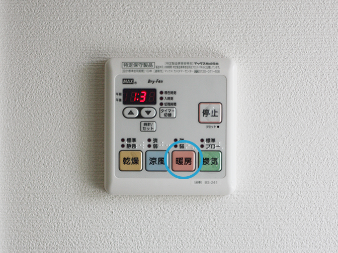 WEB内覧会風呂7