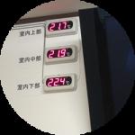 工場見学レポート(2) 床暖房の威力