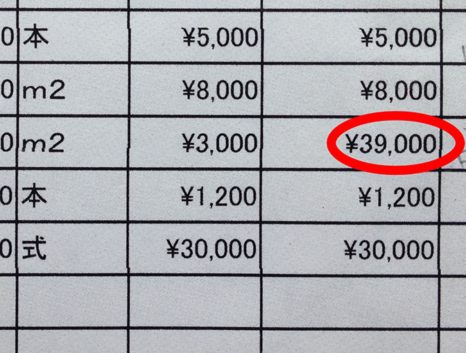 芝の値段2