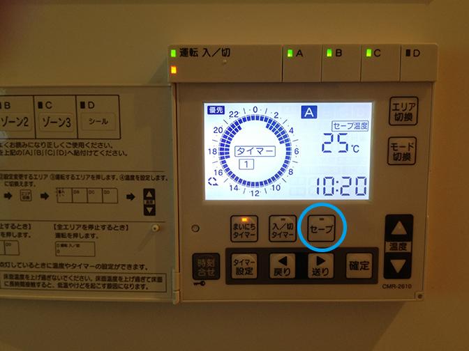 床暖房温度設定3