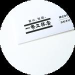 サンゲツEBクロス(一条工務店/大日本印刷)不良の件。封書で「壁紙に関するお知らせ」が来ました。