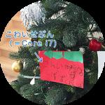 Merry Christmas 2016〜親孝行な息子