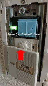 換気扇タイマー変更前 一条工務店 アイスマート i-smart 注文住宅