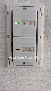 換気扇スイッチカバー外し後 一条工務店 アイスマート i-smart 注文住宅