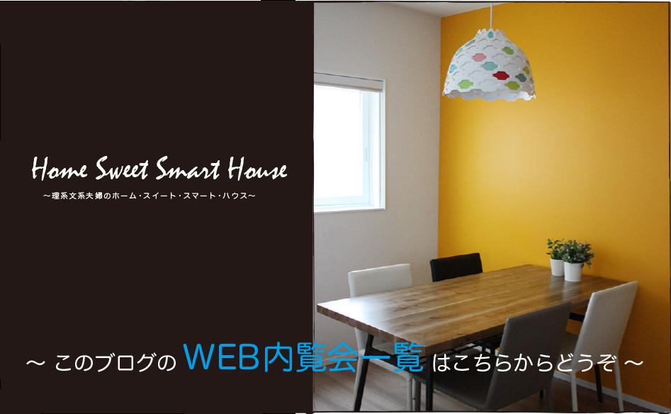 理系文系夫婦のHomeSweetSmartHouse WEB内覧会一覧へ